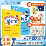 2021年秋季 黄冈小状元达标卷四年级人教版语文数学2本套装