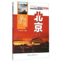 中国地理文化丛书:京畿重地北京.(一)9787503247057