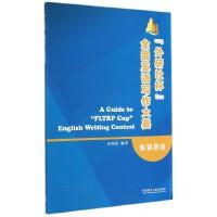 外研社杯全国英语写作大赛参赛指南