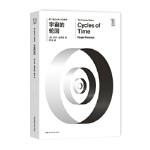 【全新现货】推动丛书宇宙系列:宇宙的轮回 [英]罗杰彭罗斯 9787535794475 湖南科技出版社