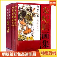朱屺瞻画集(上下) 16开全2册 中国现代名家画集 铜版纸彩色印刷 朱屺瞻画册