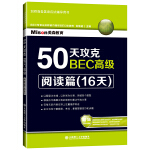 50天攻克BEC高级――阅读篇(16天)