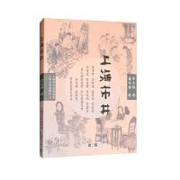 上海市井(第二辑)