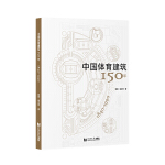 中国体育建筑150年 1840―1990