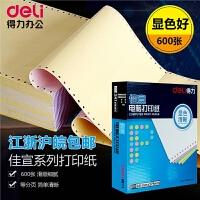 得力( deli)佳宣电脑打印纸四联三联二联一联 等分连打针式打印纸