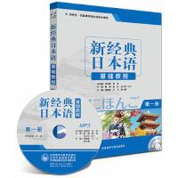 新经典日本语 基础教程 无光盘 刘利国,宫伟 9787513542753