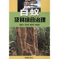 白蚁及其综合治理 黄复生