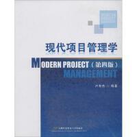 现代项目管理学(第4版) 首都经济贸易大学出版社