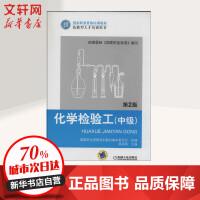 化学检验工(第2版)中级 机械工业出版社
