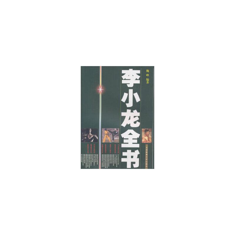 【新书店正版】李小龙全书魏峰著北京体育大学出版社9787810514514 新书店购书无忧有保障!