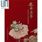 朱饰风华:林芳朱的文化珠宝与故宫 港台原版 林芳朱 布克文化 玉器与珠宝