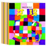 花格子大象艾玛(全22册)