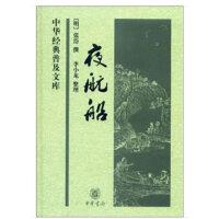 夜航船(中华经典普及文库)