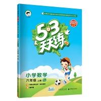 53天天练小学数学六年级上册RJ(人教版)2020年秋(含答案册及知识清单册,赠测评卷)