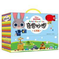疯狂动物城:奇思妙想趣味认知盒 [0-3岁] 少儿童书绘本礼盒装 中信出版社儿童阅读畅销书