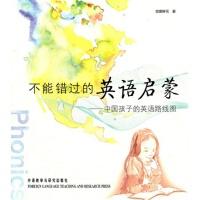 不能错过的英语启蒙--中国孩子的英语路线图 安妮鲜花 9787513508841
