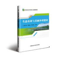 生态农业与美丽乡村建设 9787511630636