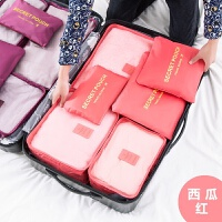 旅行收纳袋套装便携衣物旅行收纳袋套装防水行李箱旅游整理袋刘涛同款收纳包衣服
