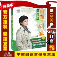 正版包票王利芬分享创新+创业 5DVD 圣贤博学出品 机场书店同步销售 视频光盘影碟片