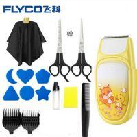 飞科(FLYCO) 婴儿理发器FC5811宝宝儿童理发器静音防水充电剃头刀电推剪发电推剪