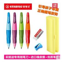 德国思笔乐3.15儿童小学生正姿不断铅活动自动铅笔