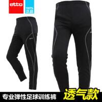足球服长裤正品 etto英途紧身 收腿运动裤SW1301etto/英途