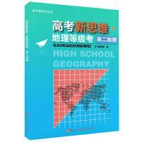 高考新思维 地理等级考 高二地理 新学案系列丛书 上海高中地理辅导 经典例题解析 上海市普通高中学业水平考试复习用书
