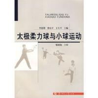【旧书二手书85成新】太极柔力球与小球运动/李恩荆,曹东平,*大平主编