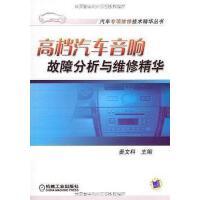 【二手旧书8成新】高档汽车音响故障分析与维修精华 9787111256649