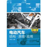 电动汽车结构・原理・应用 第二版(电子书)
