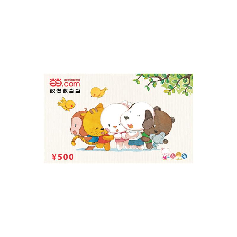 当当卡通卡--歪歪兔500元新版当当礼品卡-实体卡,免运费,热销中!