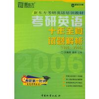 2006考研英语:十年全真试题解析(1996-2005)