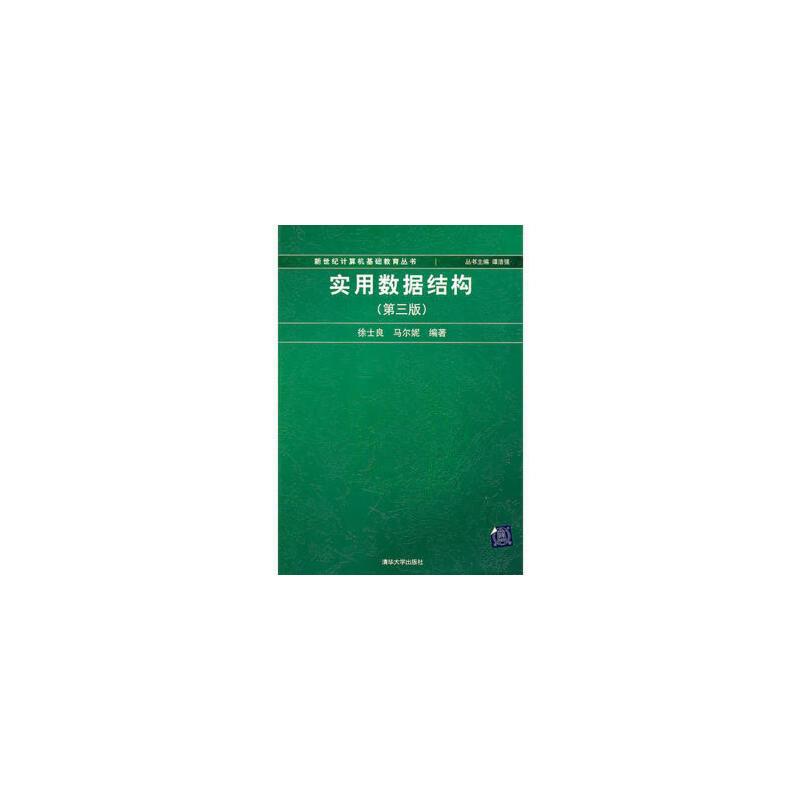 数据结构(第三版)(新世纪计算机基础教育丛书(谭浩强主编)) 清华大学