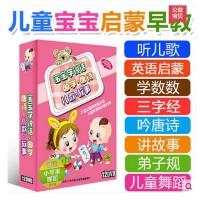幼儿童儿歌曲舞蹈故事学唐诗英语启蒙早教育动画视频光盘dvd碟片