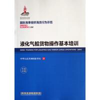 液化气船货物操作基本培训(1.04)(国际海事组织海员行为示范)