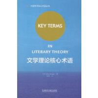 文学理论核心术语(2018)(外语学术核心术语丛书)
