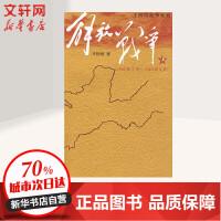 解放战争(1945、8-1948、9)上/王树增作品 人民文学出版社