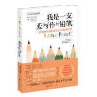 长青藤・奇迹成长教育书系:我是一支爱写作的铅笔