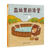 森林里的澡堂(0・1・2・3幼儿绘本系列)