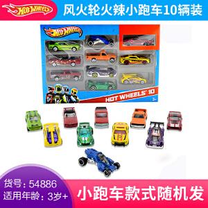 美泰风火轮Hotwheels火辣小跑车十辆装合金玩具车54886轨道车模