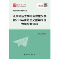 2020年江西师范大学马克思主义学院701马克思主义哲学原理考研全套资料(非纸质书)考试用书教材配套/重点复习资料/重