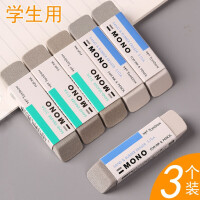 日本TOMBOM蜻蜓沙橡皮ES-512A磨砂橡皮圆珠笔擦中性笔510钢笔水笔橡皮擦干净中小学生