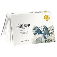 美国简史(中文本)(步客口袋书)