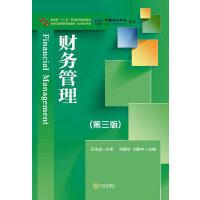 新世纪高职高专精品教材・会计类主干课 财务管理(第三版)
