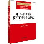 中华人民共和国反不正当竞争法释义 团购电话 010-57993149