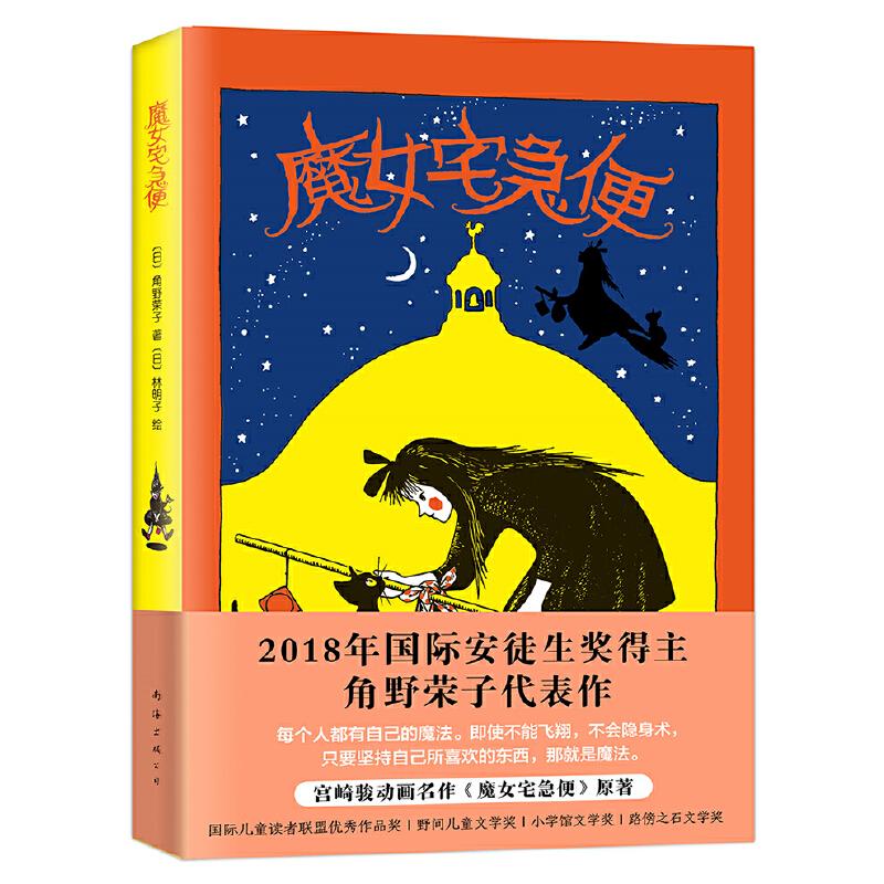 魔女宅急便(2018精装版)2018年国际安徒生奖得主角野荣子代表作,宫崎骏动画名作《魔女宅急便》原著。每个人都有自己的魔法。即使不能飞翔,不会隐身术,只要坚持自己所喜欢的东西,那就是魔法。爱心树童书