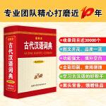 古代汉语词典(最新修订版・彩色本)