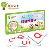 汉语拼音卡片教具字母大卡片早教益智一年级小学生教学卡片 全新升级拼音字母卡