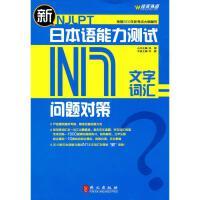新日本语能力测试问题对策・N1文字词汇 外文出版社