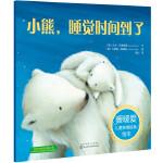 暖暖爱儿童亲情培养绘本--小熊,睡觉时间到了